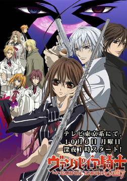 Vampire Knight Fan's Book