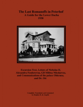 The Last Romanoffs in Peterhof: A Guide for the Lower Dacha of N II - 1930