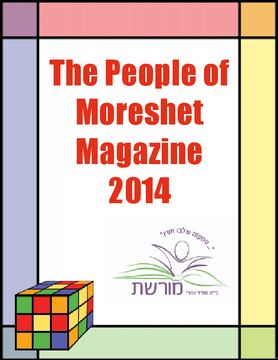 Moreshet People Magazine