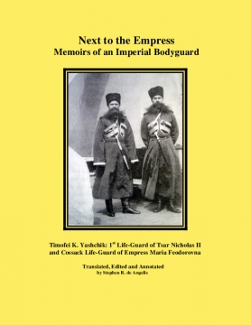 Next to the Empress: Memoirs of an Imperial Bodygyard