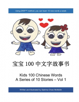Kids 100 Chinese words