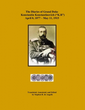 The Diaries of Grand Duke Konstantin Konstantinovich: April 8, 1877 - May 11, 1915