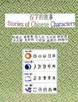 汉字的故事Stories of the 18 Chinese Characters