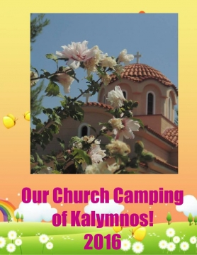 ΒιOur Orthodox Camping's Book of visitors and camping girls