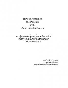 How to approach the patients with Acid-Base Disorders