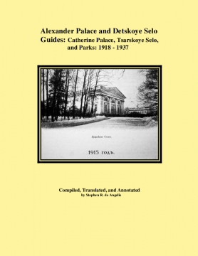 Alexander Palace and Detskoye Selo Guides: Catherine Palace, Tsarskoye Selo, and Parks: 1918 - 1937