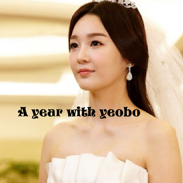A year with yeobo