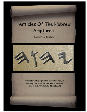 Articles of the Hebrew Scriptures