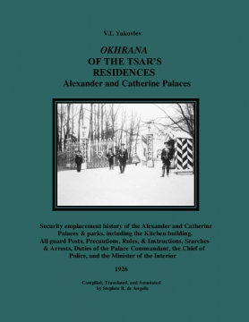 OKHRANA OF THE TSAR'S RESIDENCES: ALEXANDER & CATHERINE PALACES - V.I. Yakovlev, 1926
