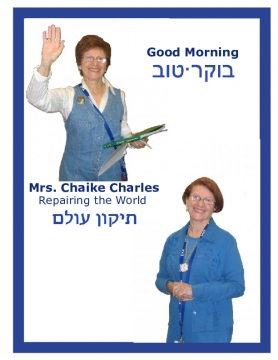 Boker Tov (Good Morning)