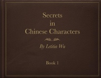 Secrets in Chinese Characters (Book one)